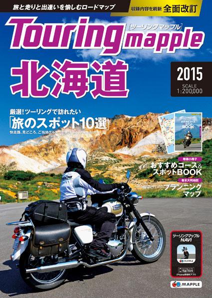 mapple2015-d