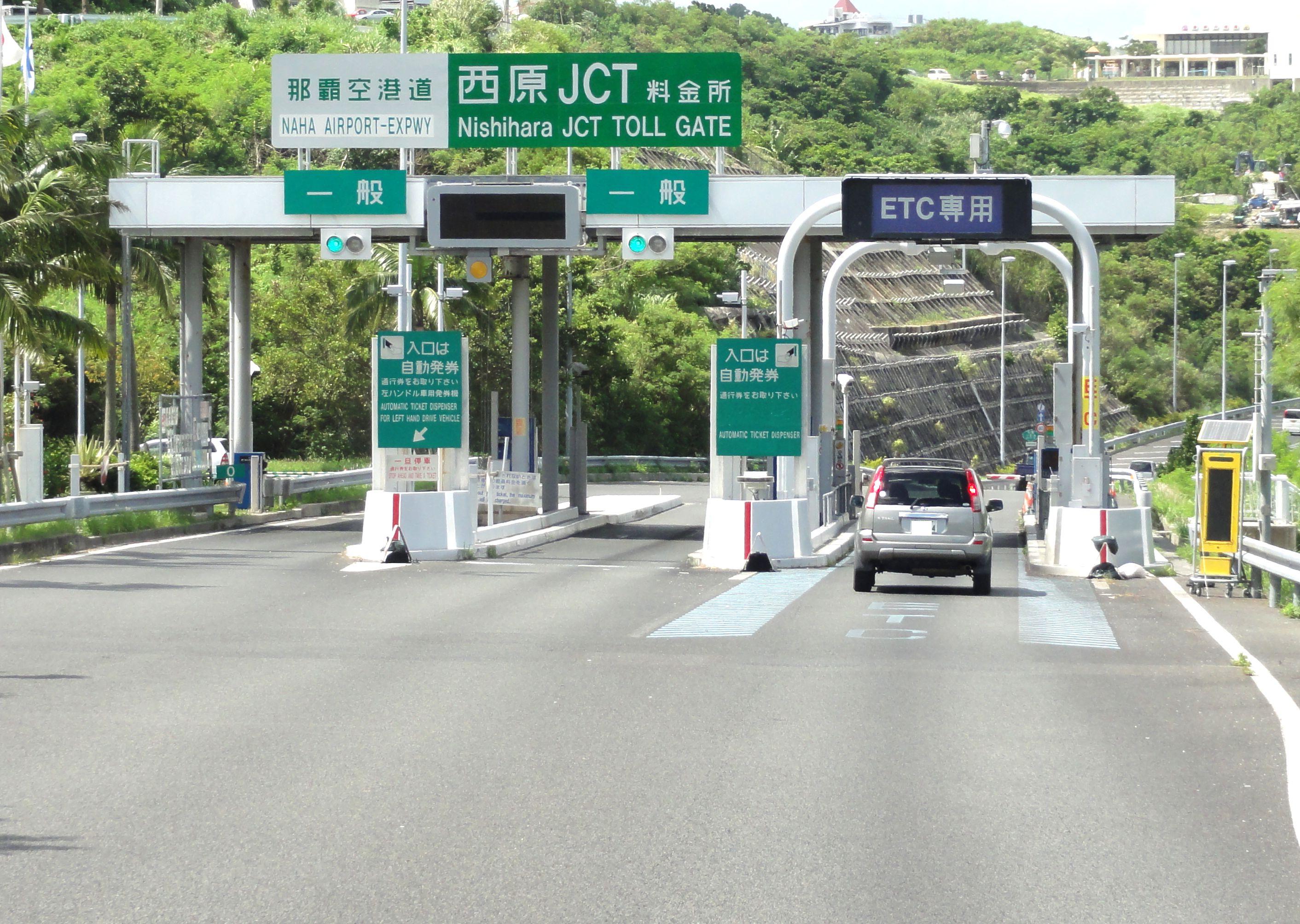 nishihara_jct_toll_gate-20120816
