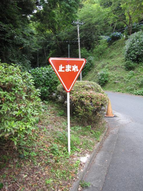stop_jp